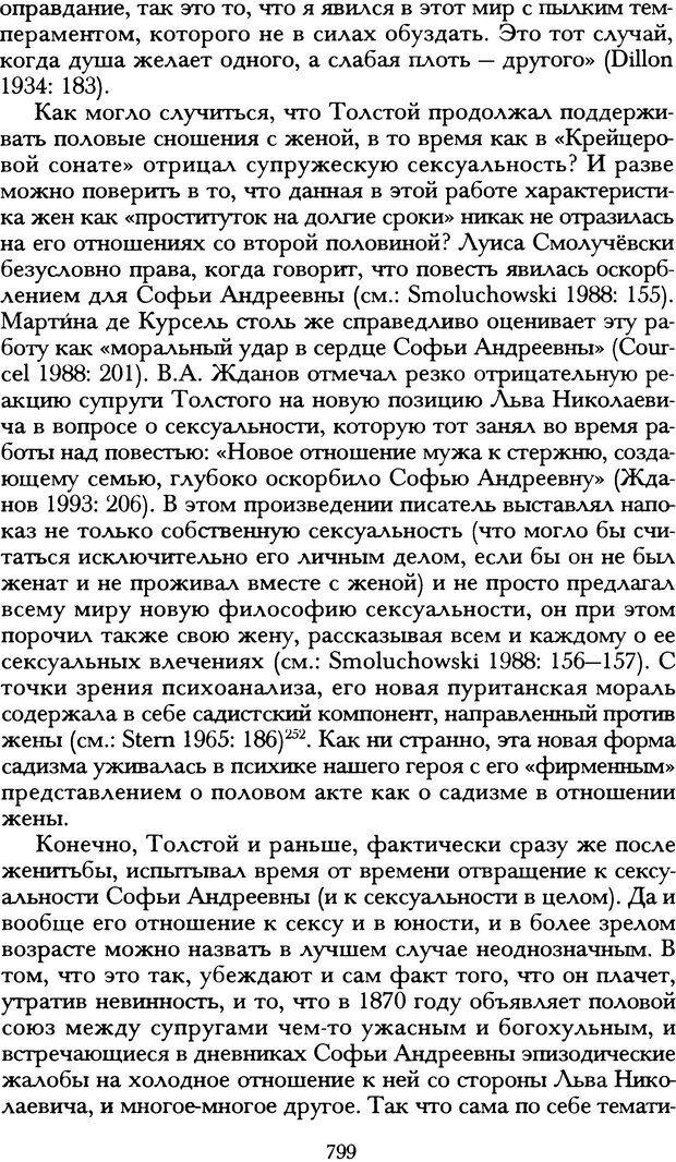 DJVU. Русская литература и психоанализ. Ранкур-Лаферьер Д. Страница 795. Читать онлайн