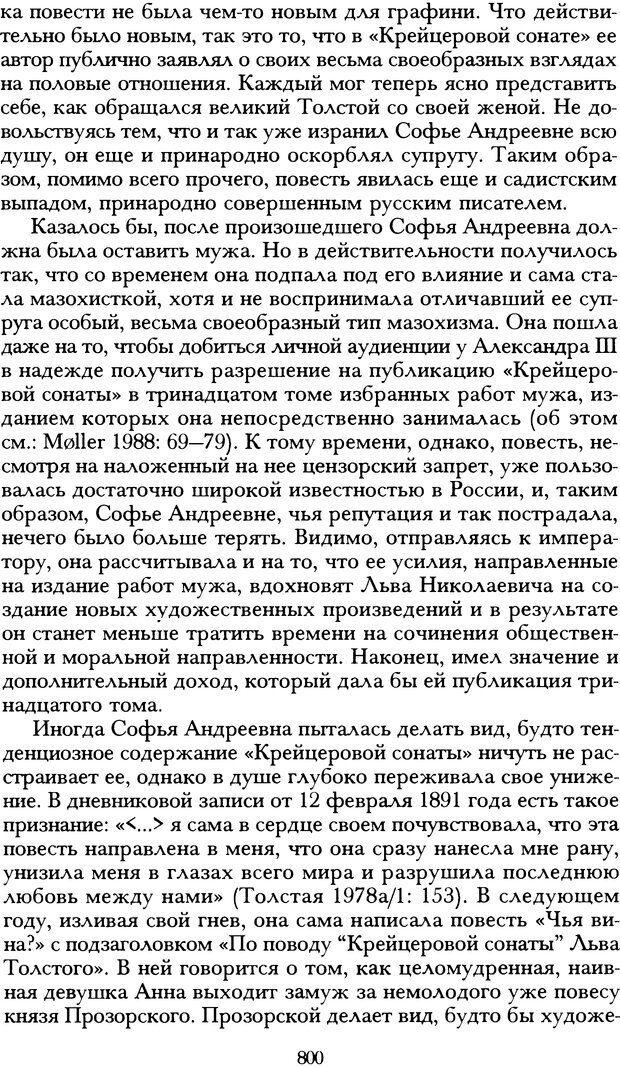 DJVU. Русская литература и психоанализ. Ранкур-Лаферьер Д. Страница 796. Читать онлайн