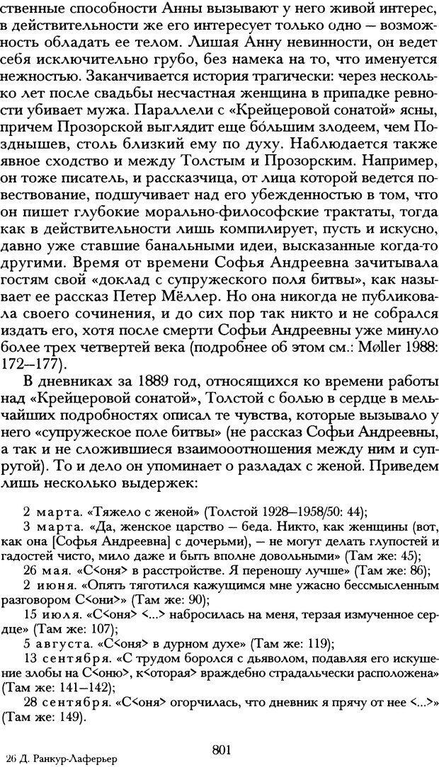 DJVU. Русская литература и психоанализ. Ранкур-Лаферьер Д. Страница 797. Читать онлайн