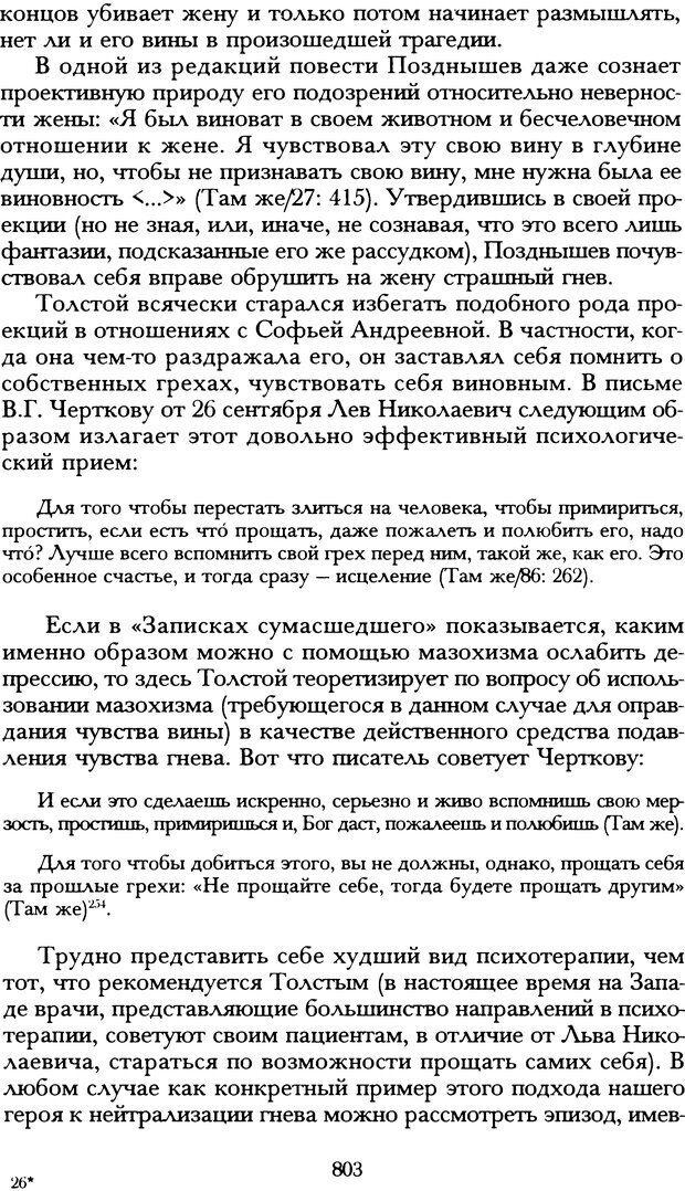 DJVU. Русская литература и психоанализ. Ранкур-Лаферьер Д. Страница 799. Читать онлайн