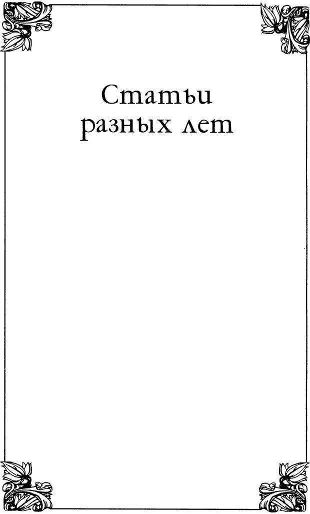 DJVU. Русская литература и психоанализ. Ранкур-Лаферьер Д. Страница 8. Читать онлайн
