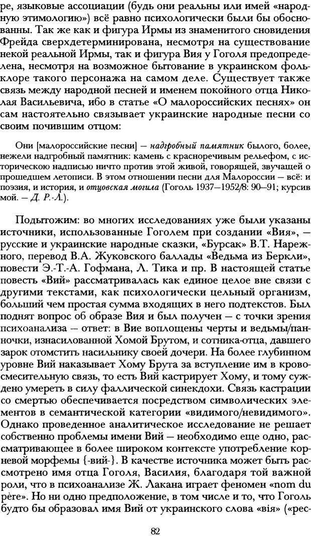 DJVU. Русская литература и психоанализ. Ранкур-Лаферьер Д. Страница 80. Читать онлайн