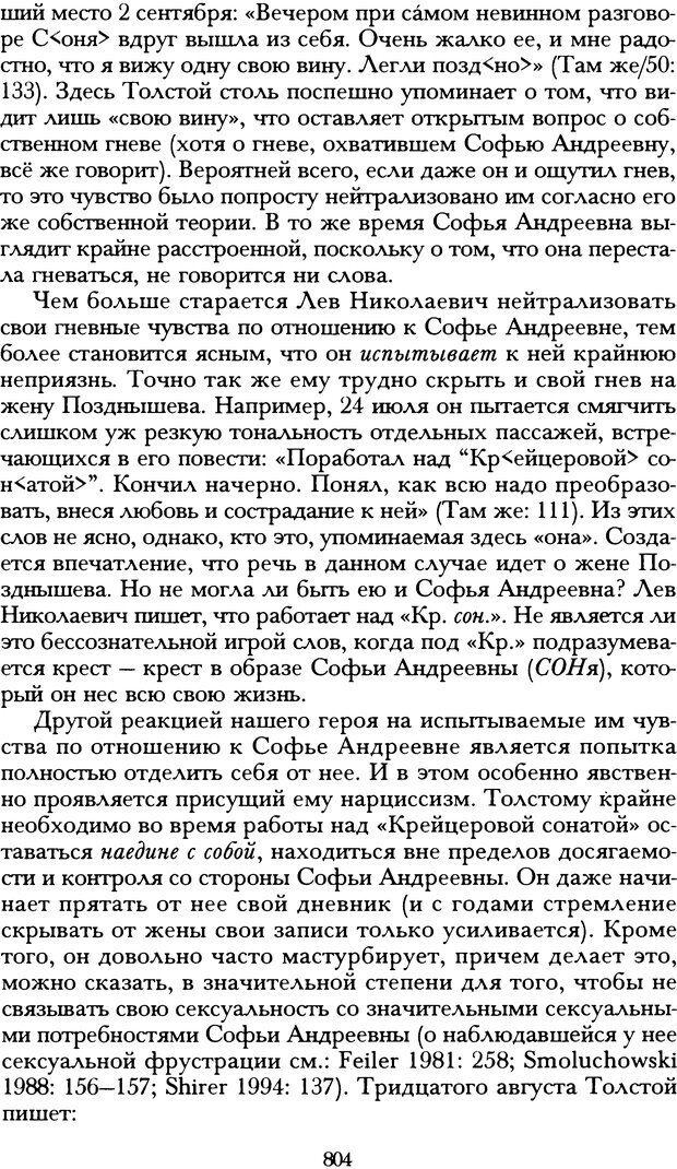 DJVU. Русская литература и психоанализ. Ранкур-Лаферьер Д. Страница 800. Читать онлайн