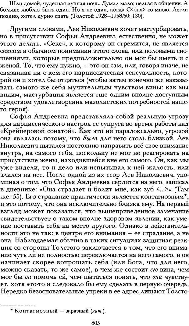 DJVU. Русская литература и психоанализ. Ранкур-Лаферьер Д. Страница 801. Читать онлайн