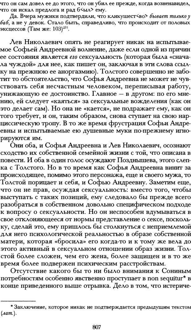 DJVU. Русская литература и психоанализ. Ранкур-Лаферьер Д. Страница 803. Читать онлайн