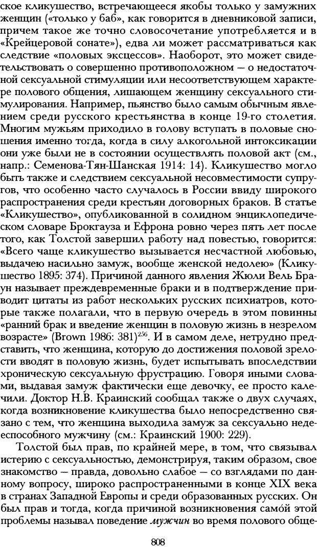 DJVU. Русская литература и психоанализ. Ранкур-Лаферьер Д. Страница 804. Читать онлайн