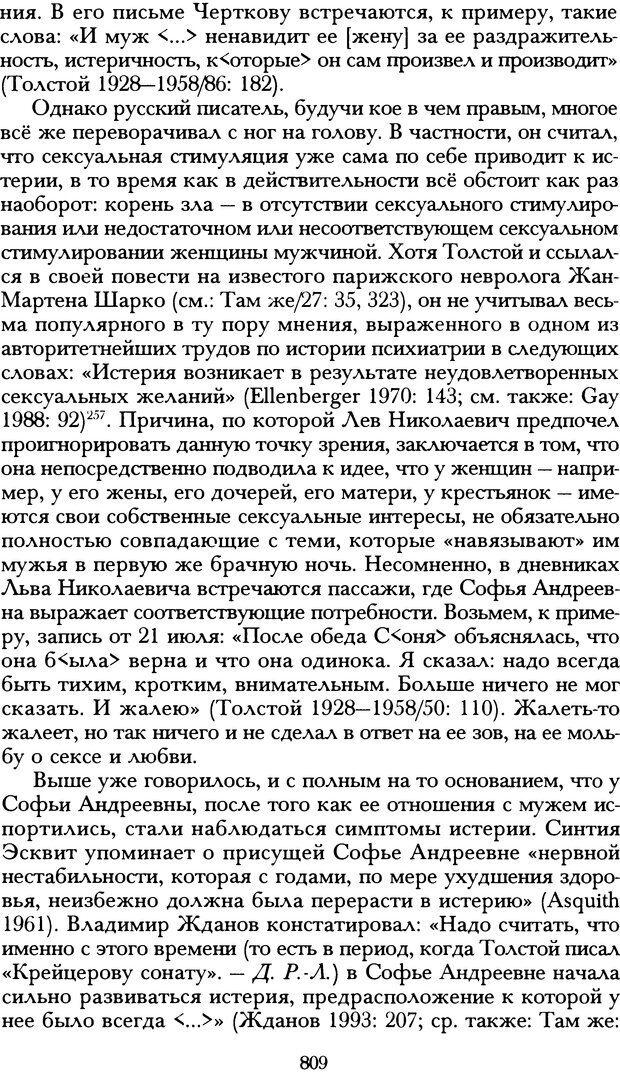DJVU. Русская литература и психоанализ. Ранкур-Лаферьер Д. Страница 805. Читать онлайн