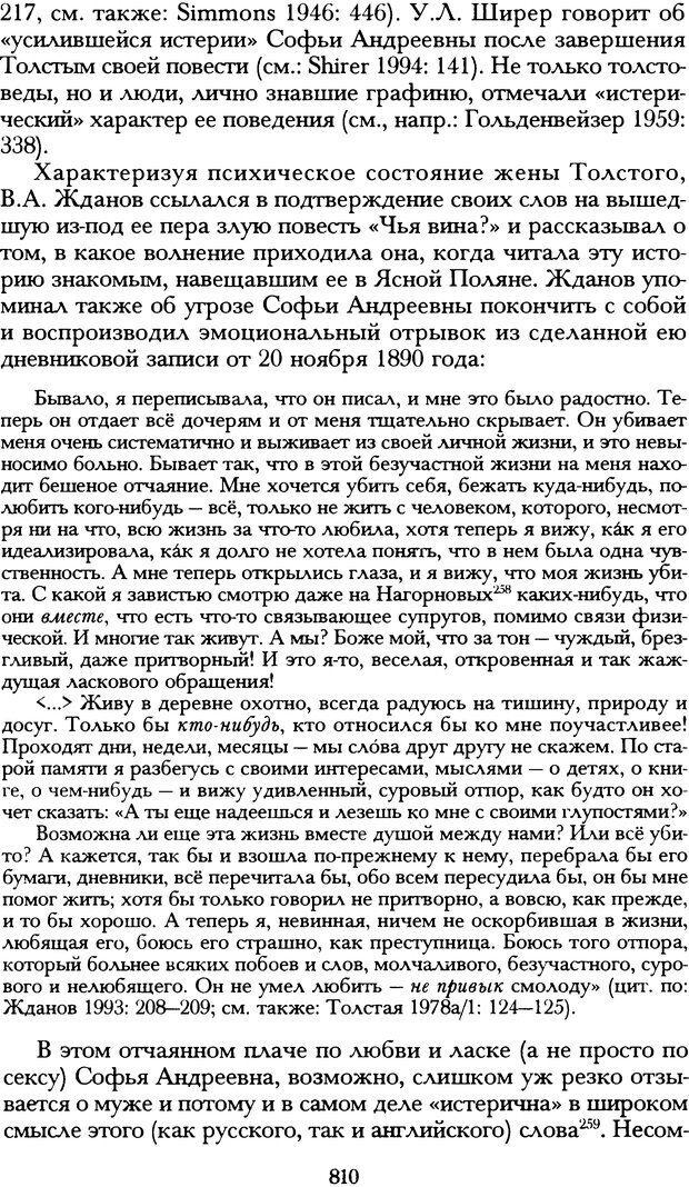 DJVU. Русская литература и психоанализ. Ранкур-Лаферьер Д. Страница 806. Читать онлайн
