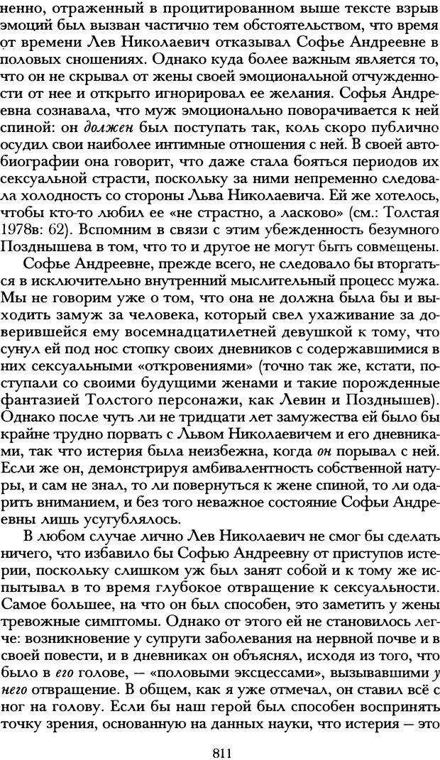 DJVU. Русская литература и психоанализ. Ранкур-Лаферьер Д. Страница 807. Читать онлайн
