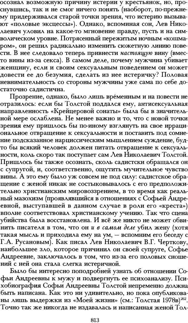 DJVU. Русская литература и психоанализ. Ранкур-Лаферьер Д. Страница 809. Читать онлайн