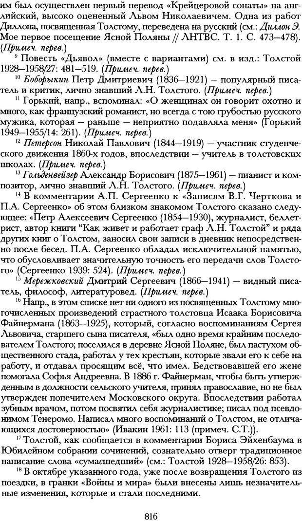 DJVU. Русская литература и психоанализ. Ранкур-Лаферьер Д. Страница 812. Читать онлайн