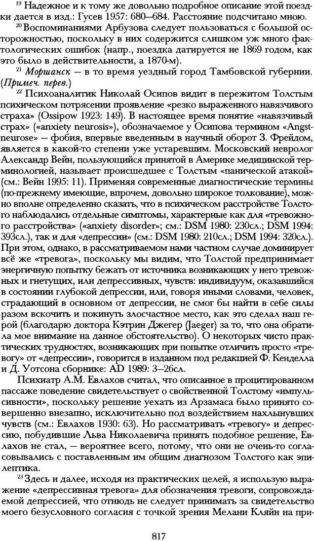 DJVU. Русская литература и психоанализ. Ранкур-Лаферьер Д. Страница 813. Читать онлайн