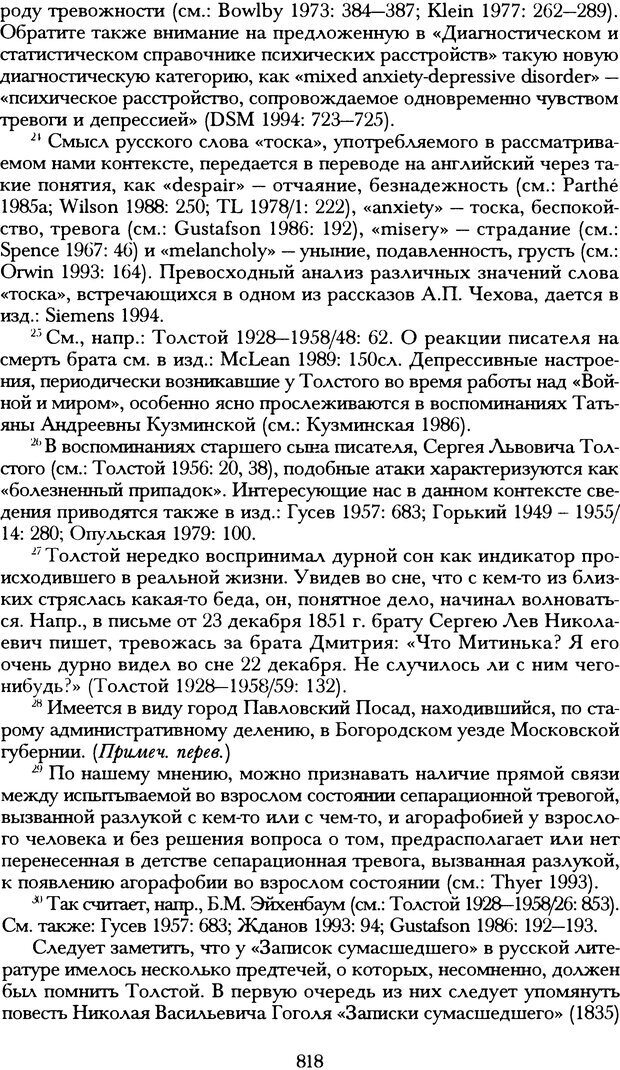 DJVU. Русская литература и психоанализ. Ранкур-Лаферьер Д. Страница 814. Читать онлайн