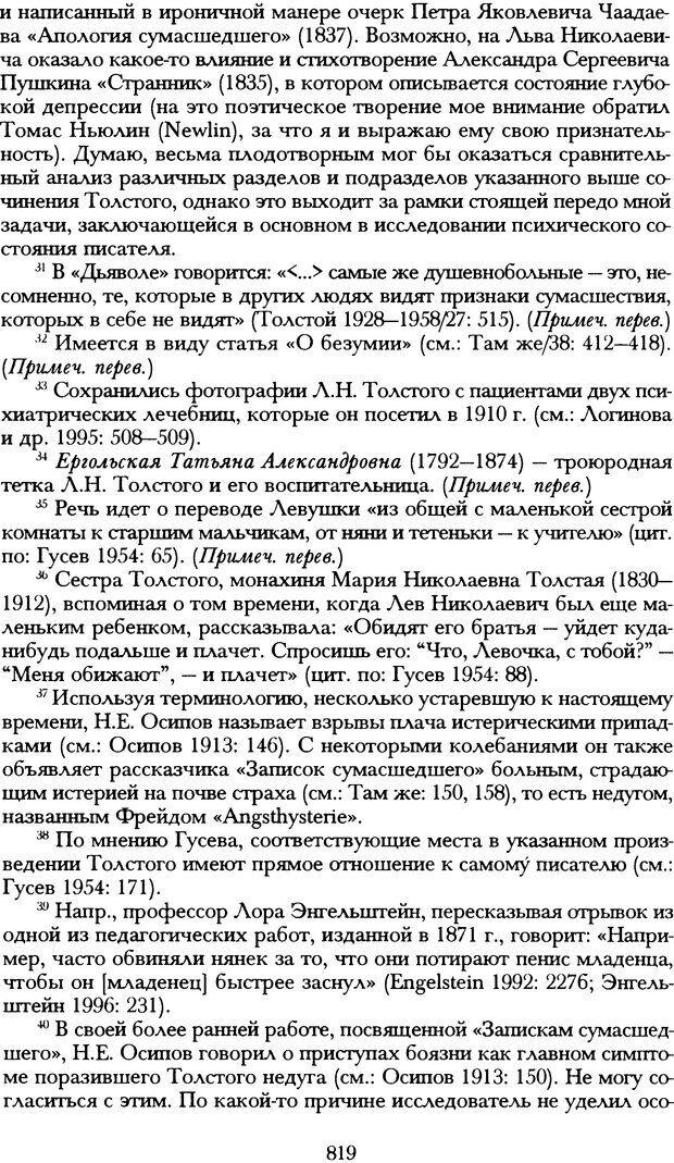 DJVU. Русская литература и психоанализ. Ранкур-Лаферьер Д. Страница 815. Читать онлайн