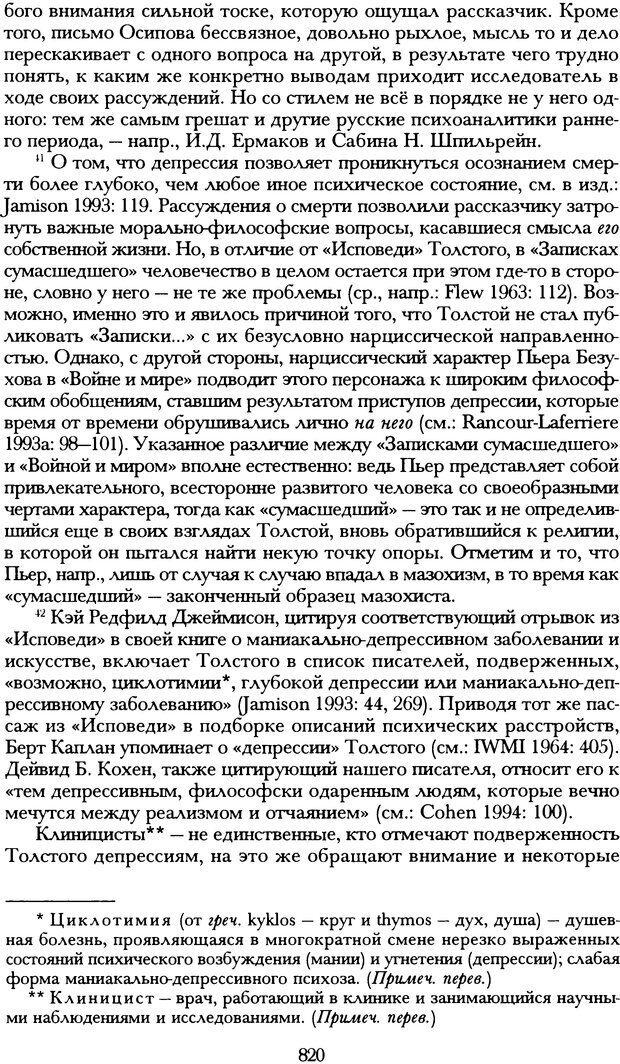 DJVU. Русская литература и психоанализ. Ранкур-Лаферьер Д. Страница 816. Читать онлайн