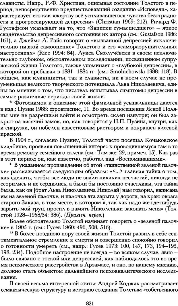 DJVU. Русская литература и психоанализ. Ранкур-Лаферьер Д. Страница 817. Читать онлайн