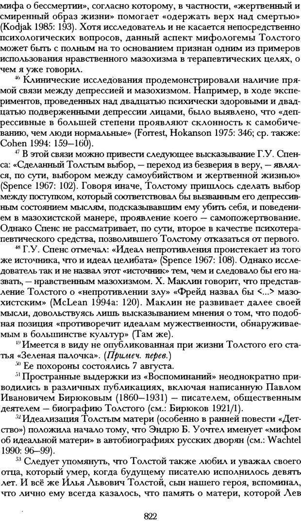 DJVU. Русская литература и психоанализ. Ранкур-Лаферьер Д. Страница 818. Читать онлайн