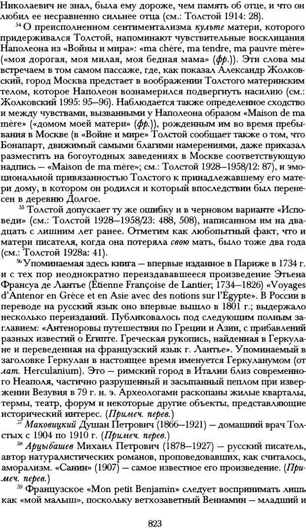 DJVU. Русская литература и психоанализ. Ранкур-Лаферьер Д. Страница 819. Читать онлайн