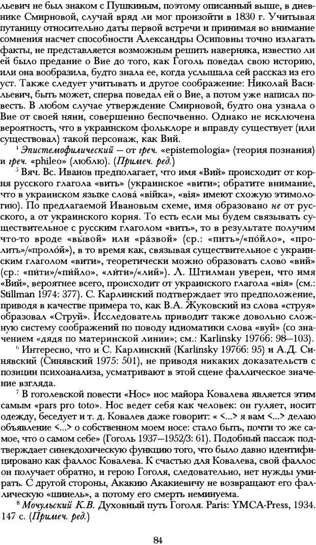 DJVU. Русская литература и психоанализ. Ранкур-Лаферьер Д. Страница 82. Читать онлайн
