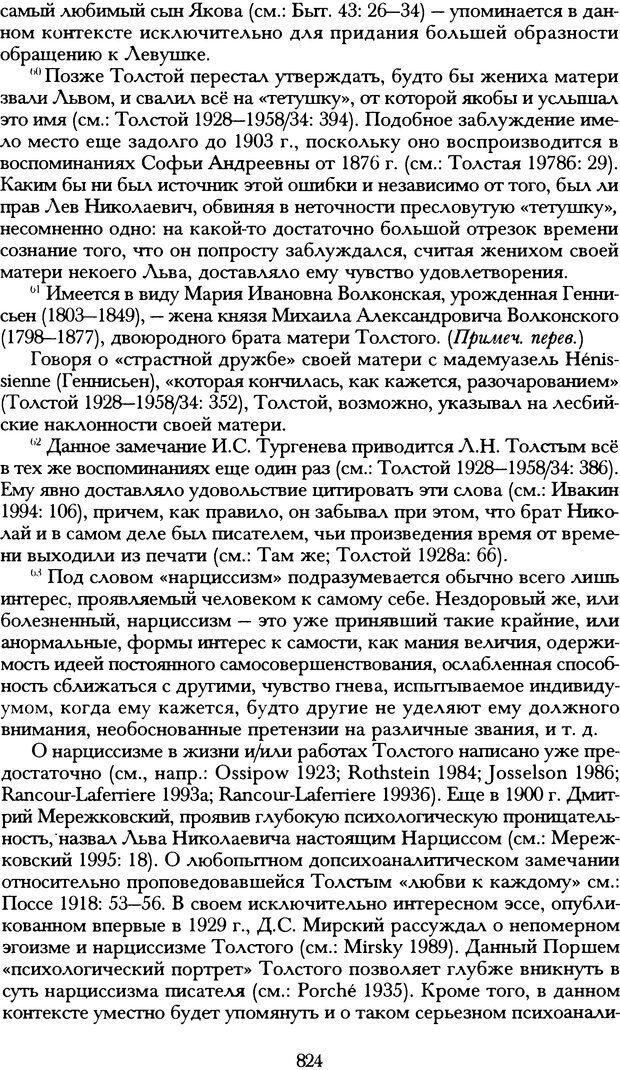DJVU. Русская литература и психоанализ. Ранкур-Лаферьер Д. Страница 820. Читать онлайн
