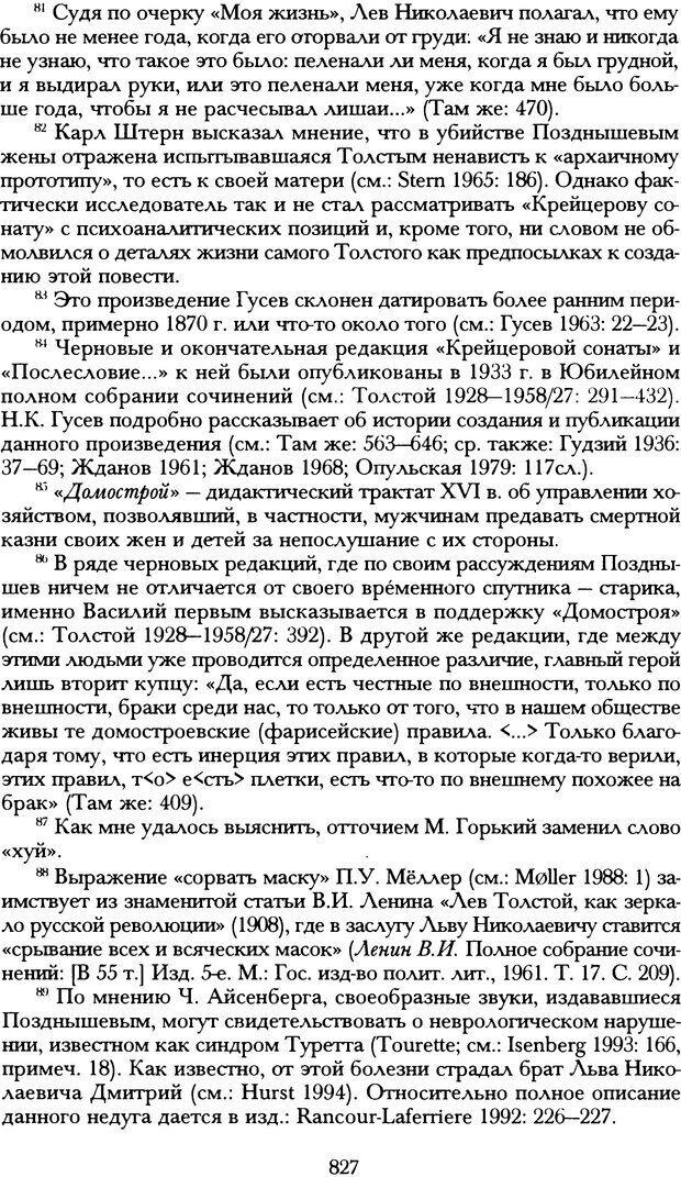 DJVU. Русская литература и психоанализ. Ранкур-Лаферьер Д. Страница 823. Читать онлайн