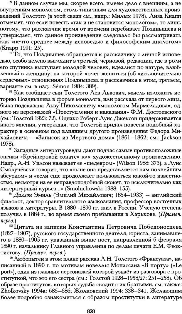 DJVU. Русская литература и психоанализ. Ранкур-Лаферьер Д. Страница 824. Читать онлайн