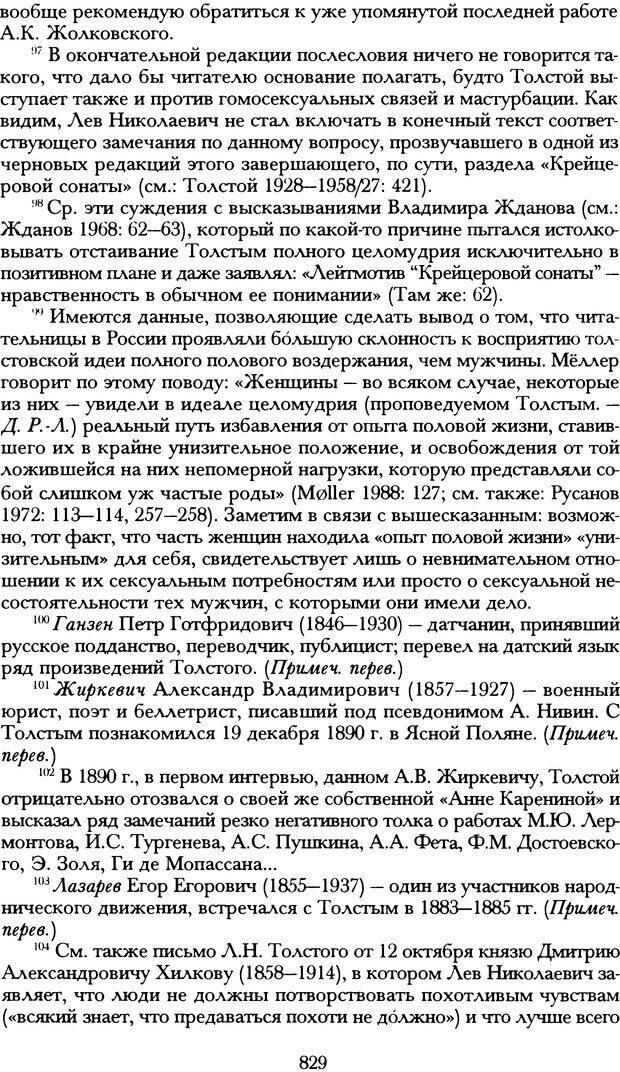 DJVU. Русская литература и психоанализ. Ранкур-Лаферьер Д. Страница 825. Читать онлайн
