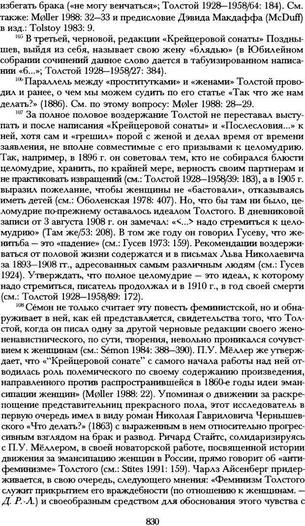 DJVU. Русская литература и психоанализ. Ранкур-Лаферьер Д. Страница 826. Читать онлайн