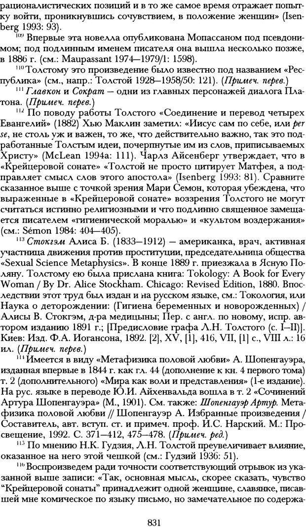 DJVU. Русская литература и психоанализ. Ранкур-Лаферьер Д. Страница 827. Читать онлайн