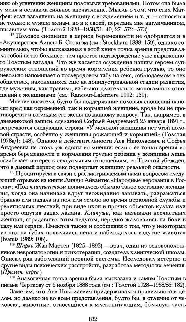 DJVU. Русская литература и психоанализ. Ранкур-Лаферьер Д. Страница 828. Читать онлайн