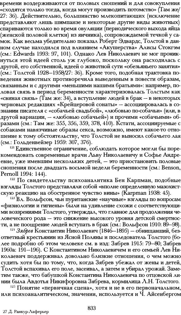 DJVU. Русская литература и психоанализ. Ранкур-Лаферьер Д. Страница 829. Читать онлайн