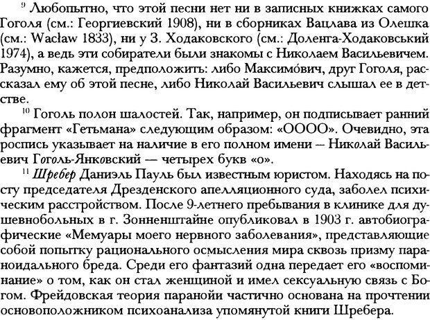 DJVU. Русская литература и психоанализ. Ранкур-Лаферьер Д. Страница 83. Читать онлайн