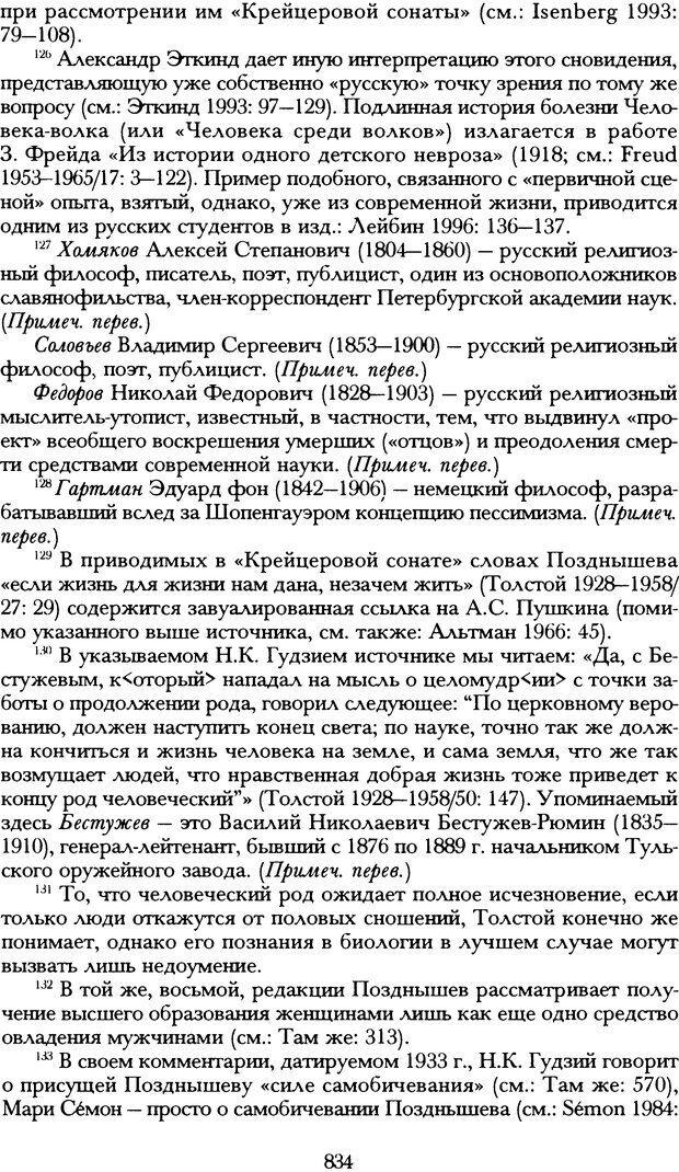 DJVU. Русская литература и психоанализ. Ранкур-Лаферьер Д. Страница 830. Читать онлайн