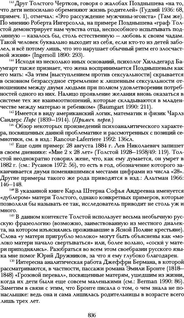 DJVU. Русская литература и психоанализ. Ранкур-Лаферьер Д. Страница 832. Читать онлайн