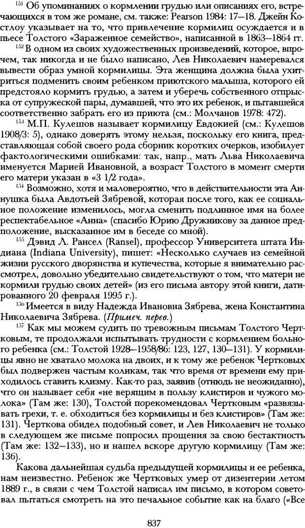DJVU. Русская литература и психоанализ. Ранкур-Лаферьер Д. Страница 833. Читать онлайн