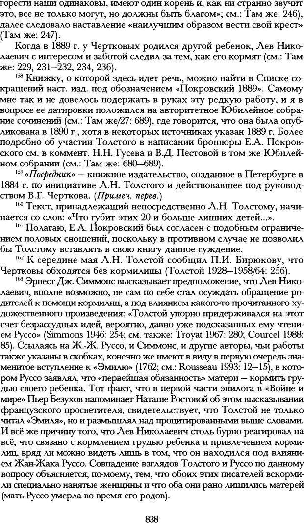 DJVU. Русская литература и психоанализ. Ранкур-Лаферьер Д. Страница 834. Читать онлайн