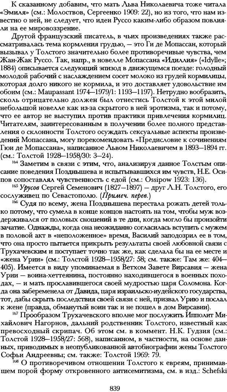 DJVU. Русская литература и психоанализ. Ранкур-Лаферьер Д. Страница 835. Читать онлайн