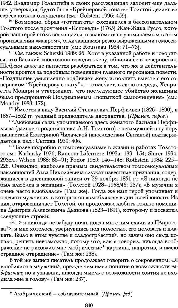 DJVU. Русская литература и психоанализ. Ранкур-Лаферьер Д. Страница 836. Читать онлайн