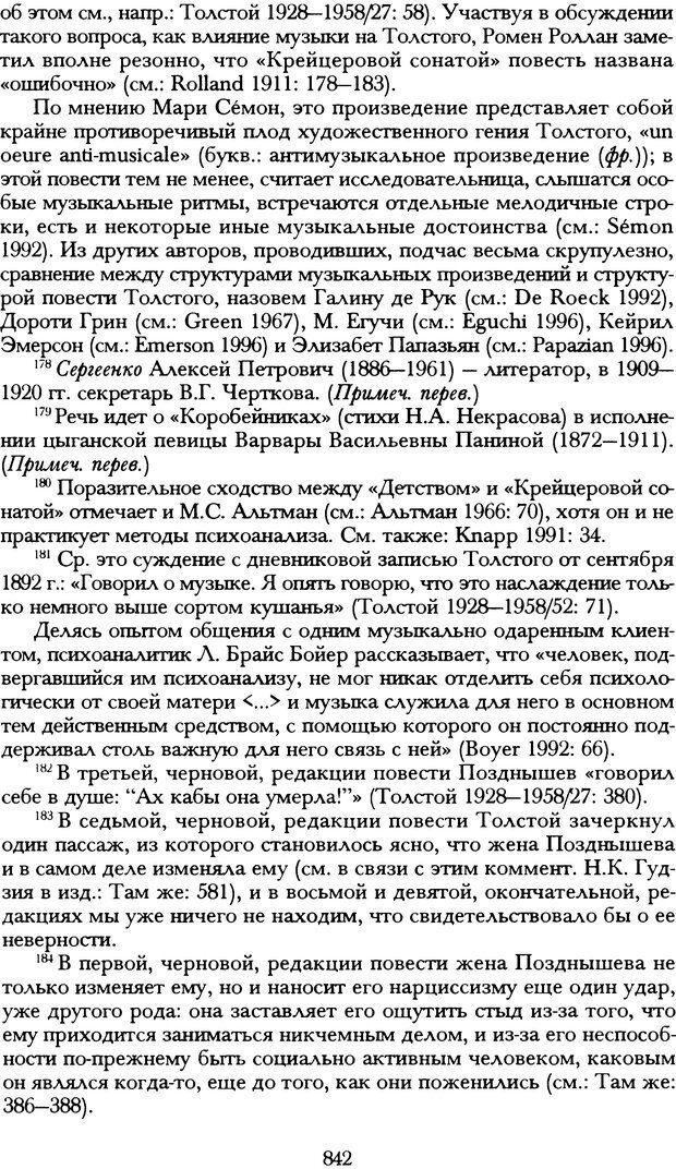 DJVU. Русская литература и психоанализ. Ранкур-Лаферьер Д. Страница 838. Читать онлайн