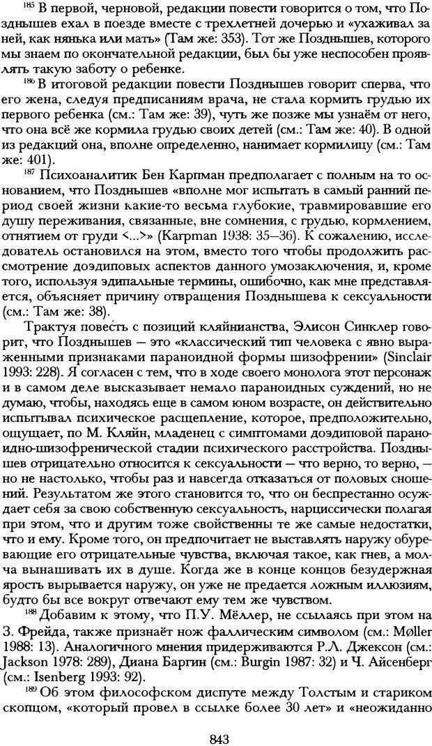 DJVU. Русская литература и психоанализ. Ранкур-Лаферьер Д. Страница 839. Читать онлайн