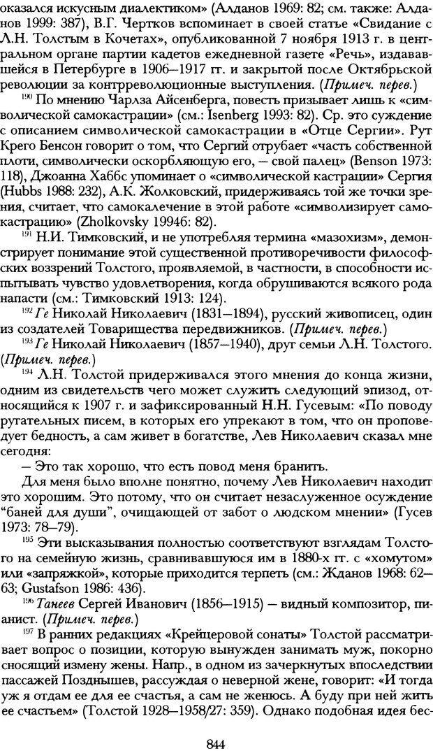 DJVU. Русская литература и психоанализ. Ранкур-Лаферьер Д. Страница 840. Читать онлайн