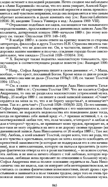 DJVU. Русская литература и психоанализ. Ранкур-Лаферьер Д. Страница 841. Читать онлайн