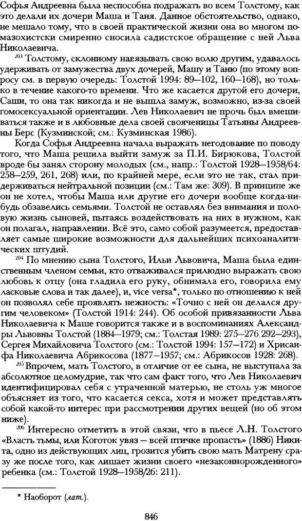DJVU. Русская литература и психоанализ. Ранкур-Лаферьер Д. Страница 842. Читать онлайн