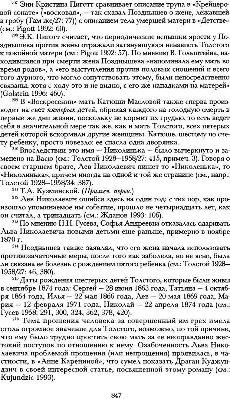 DJVU. Русская литература и психоанализ. Ранкур-Лаферьер Д. Страница 843. Читать онлайн