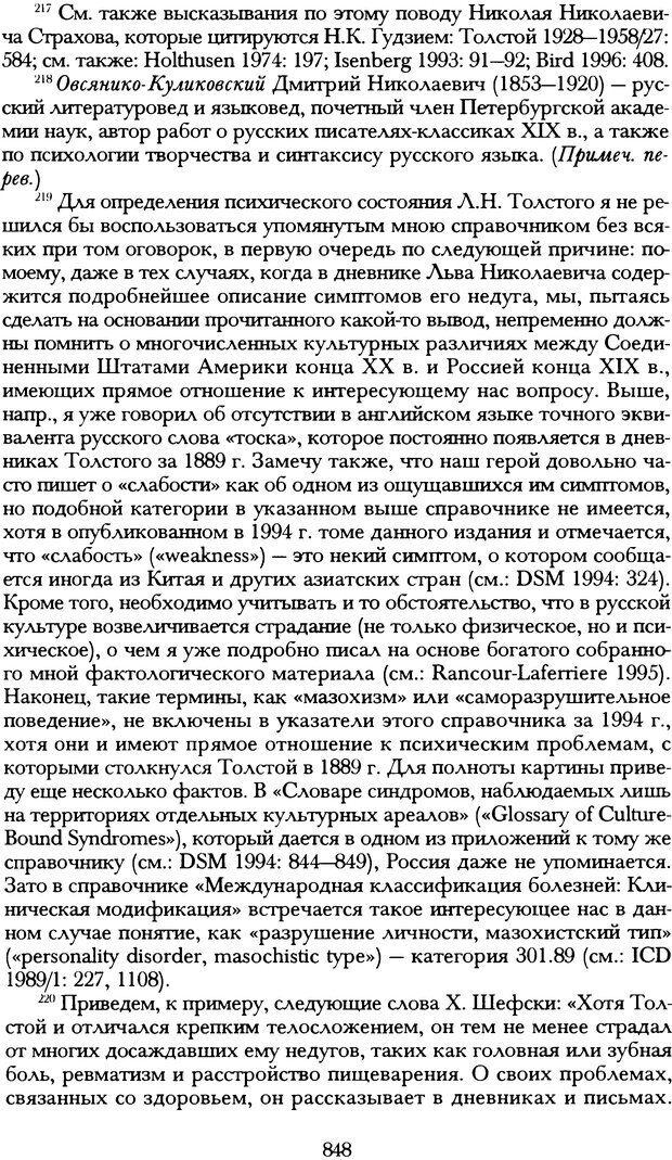 DJVU. Русская литература и психоанализ. Ранкур-Лаферьер Д. Страница 844. Читать онлайн