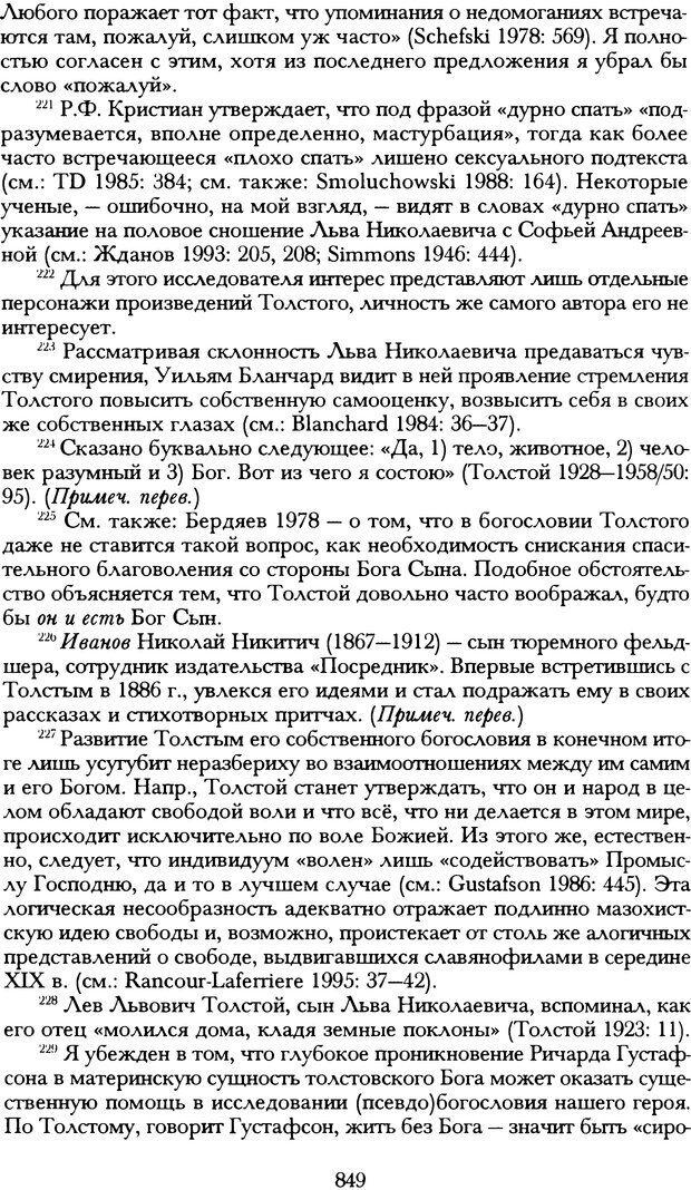 DJVU. Русская литература и психоанализ. Ранкур-Лаферьер Д. Страница 845. Читать онлайн