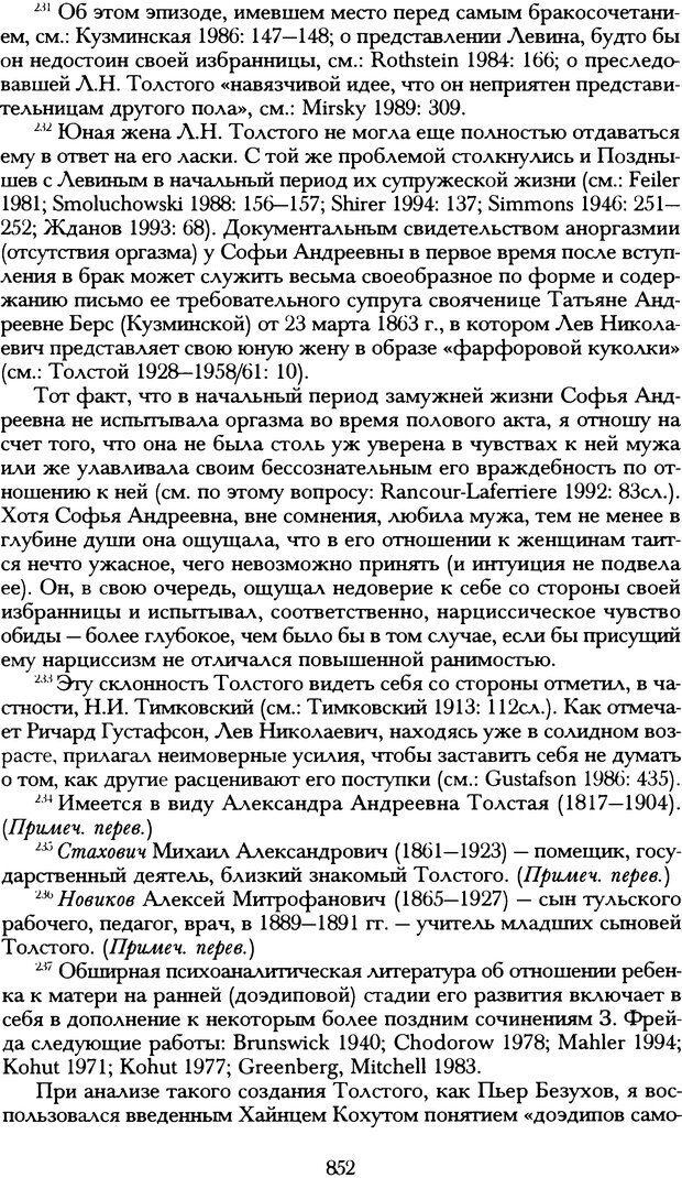 DJVU. Русская литература и психоанализ. Ранкур-Лаферьер Д. Страница 848. Читать онлайн