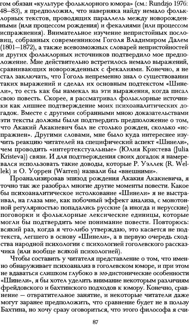 DJVU. Русская литература и психоанализ. Ранкур-Лаферьер Д. Страница 85. Читать онлайн