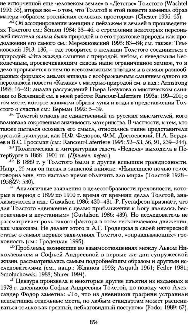 DJVU. Русская литература и психоанализ. Ранкур-Лаферьер Д. Страница 850. Читать онлайн