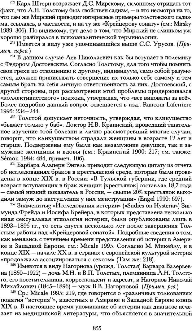 DJVU. Русская литература и психоанализ. Ранкур-Лаферьер Д. Страница 851. Читать онлайн